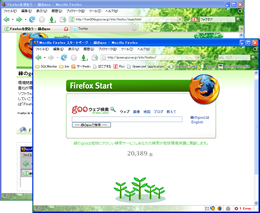 緑のgoo version Firefox